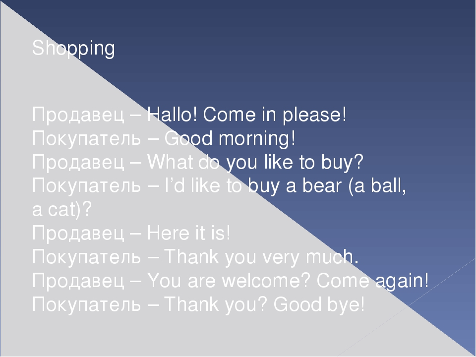 Shopping Продавец – Hallo! Come in please! Покупатель – Good morning! Продав...