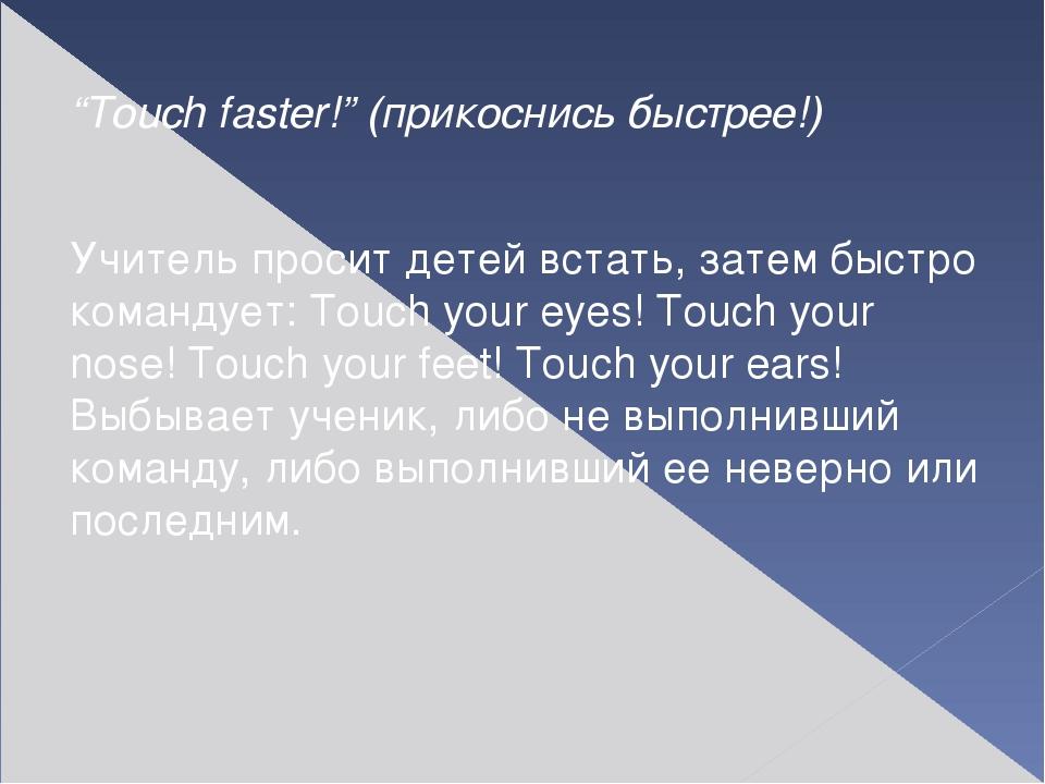 """""""Touch faster!"""" (прикоснись быстрее!) Учитель просит детей встать, затем быс..."""