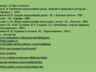 Кулланган әдәбият исемлеге Аничев К. В. Проблемы окружающей среды, энергии и