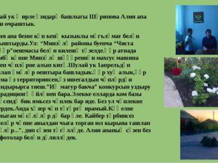 Шулай ук җирле үзидарә башлыгы Шәрипова Алия апа белән очраштык. Алия апа без