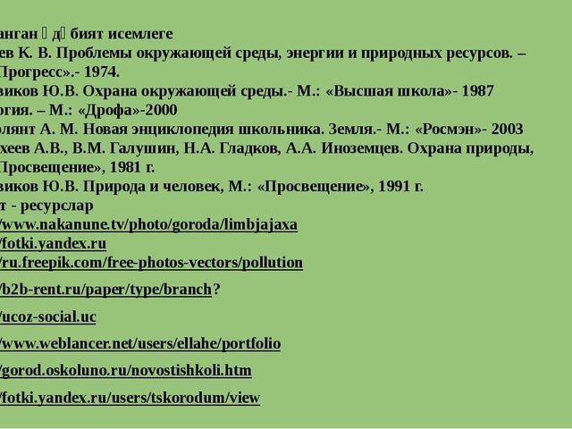Кулланган әдәбият исемлеге Аничев К. В. Проблемы окружающей среды, энергии и...