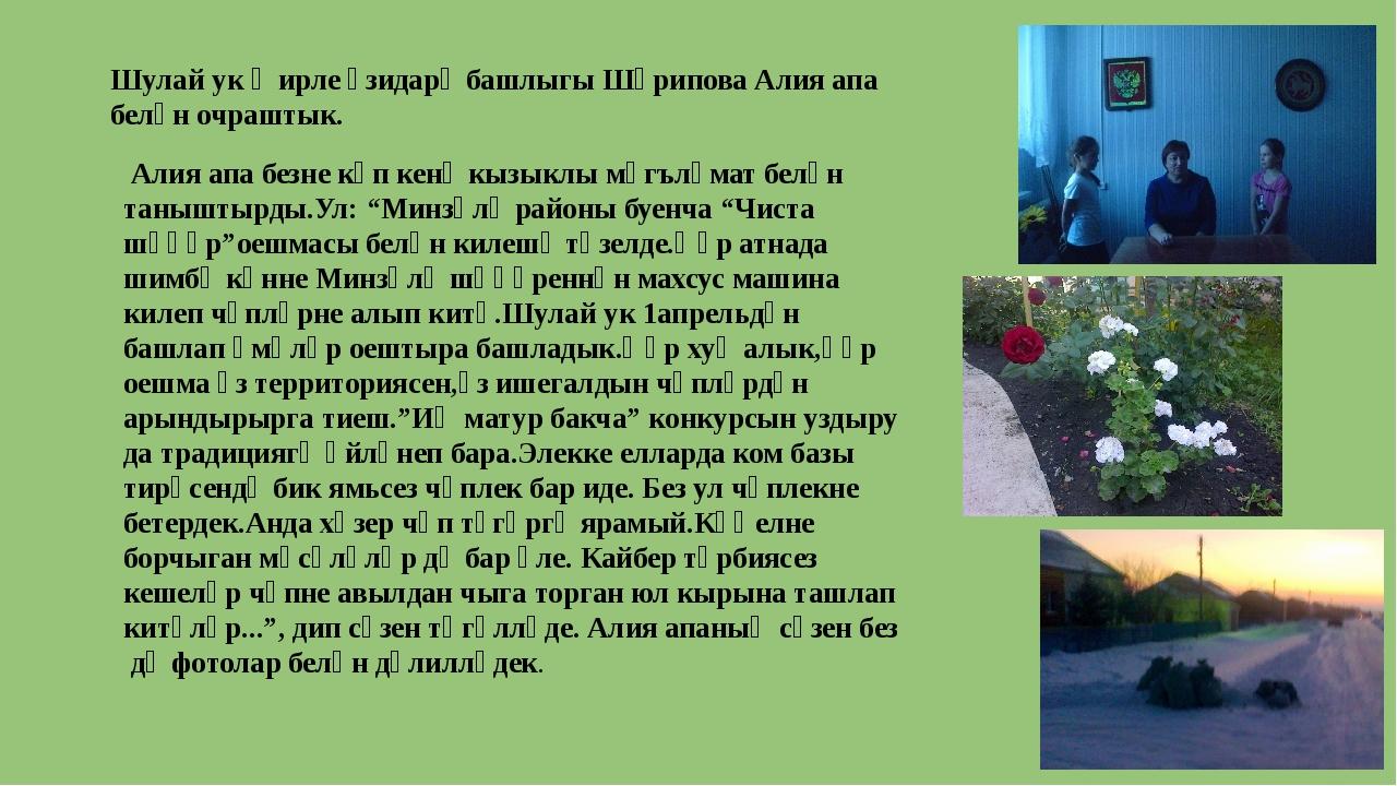 Шулай ук җирле үзидарә башлыгы Шәрипова Алия апа белән очраштык. Алия апа без...