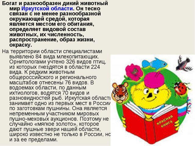 Богат и разнообразен дикий животный мирИркутской области. Он тесно связан с...