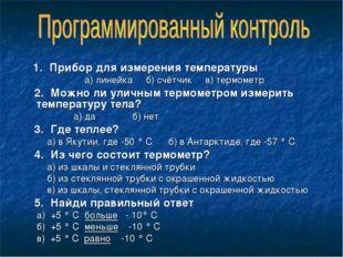 1. Прибор для измерения температуры а) линейка б) счётчик в) термометр 2. Мо