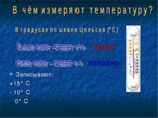 Записывают: +15° С - 10° С 0° С тепло холодно