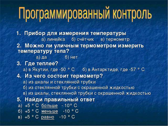 1. Прибор для измерения температуры а) линейка б) счётчик в) термометр 2. Мо...