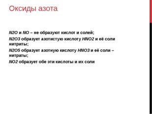 Оксиды азота N2О и NО – не образуют кислот и солей; N2О3 образует азотистую к