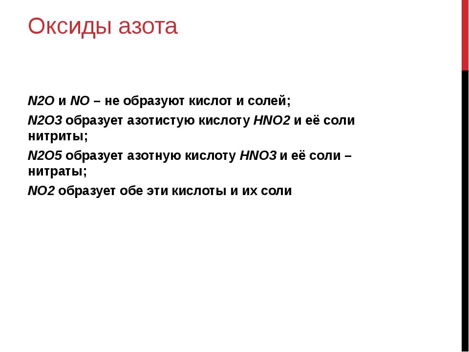 Оксиды азота N2О и NО – не образуют кислот и солей; N2О3 образует азотистую к...