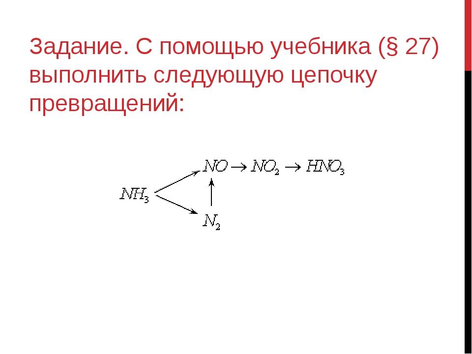 Задание. С помощью учебника (§ 27) выполнить следующую цепочку превращений: