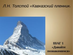 ШАГ 1 «Давайте познакомимся» Л.Н. Толстой «Кавказский пленник»
