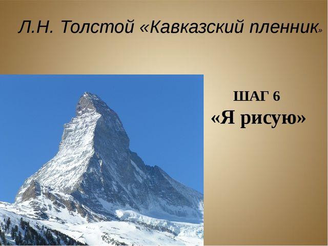 ШАГ 6 «Я рисую» Л.Н. Толстой «Кавказский пленник»