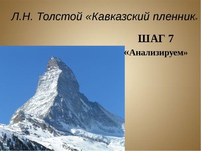 ШАГ 7 «Анализируем» Л.Н. Толстой «Кавказский пленник»