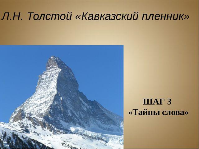 ШАГ 3 «Тайны слова» Л.Н. Толстой «Кавказский пленник»