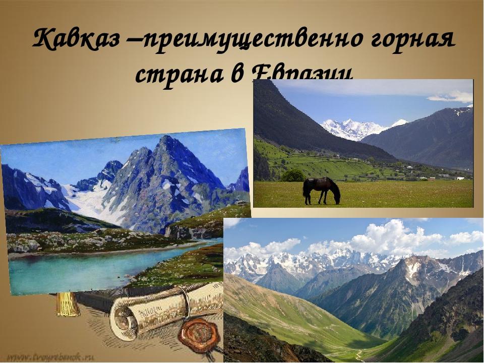 Кавказ –преимущественно горная страна в Евразии