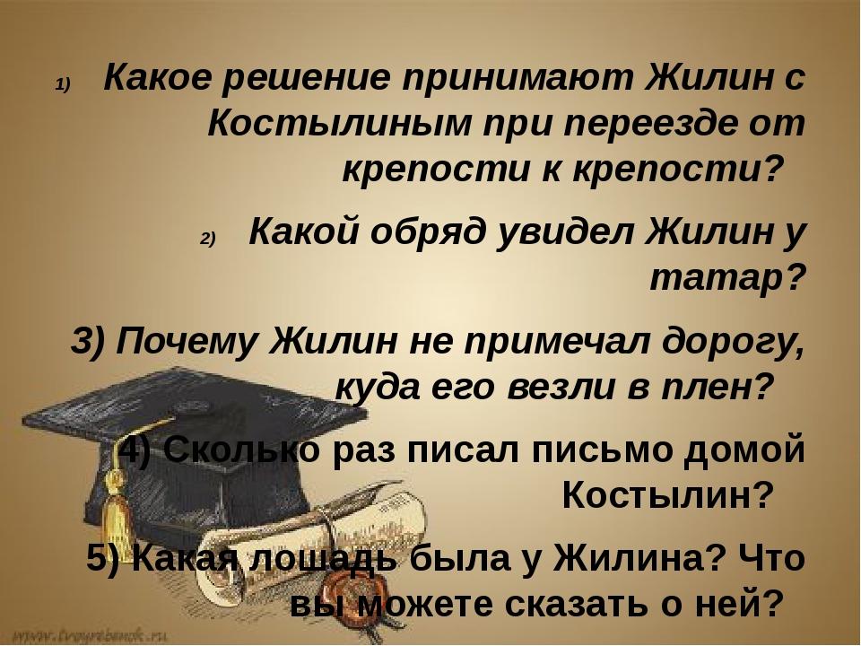 Какое решение принимают Жилин с Костылиным при переезде от крепости к крепост...