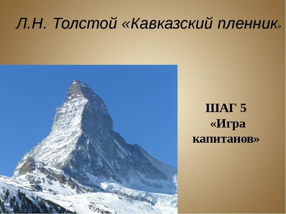 ШАГ 5 «Игра капитанов» Л.Н. Толстой «Кавказский пленник»