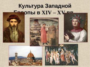 Культура Западной Европы в XIV – XV вв.