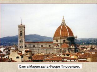 Санта Мария дель Фьоре Флоренция.
