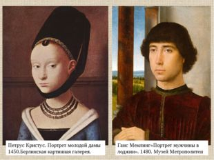 Ганс Мемлинг«Портрет мужчины в лоджии». 1480. Музей Метрополитен Петрус Крис