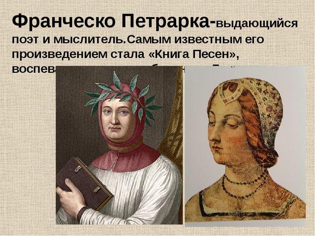 Франческо Петрарка-выдающийся поэт и мыслитель.Самым известным его произведе...
