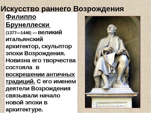 Филиппо Брунеллески (1377—1446) — великий итальянский архитектор, скульптор э...
