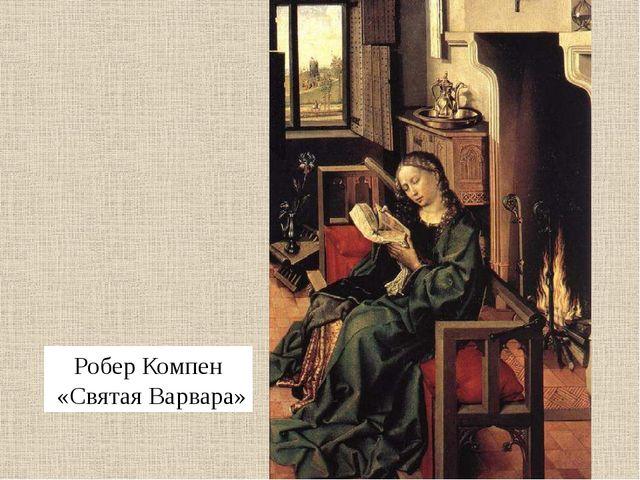 Робер Компен «Святая Варвара»