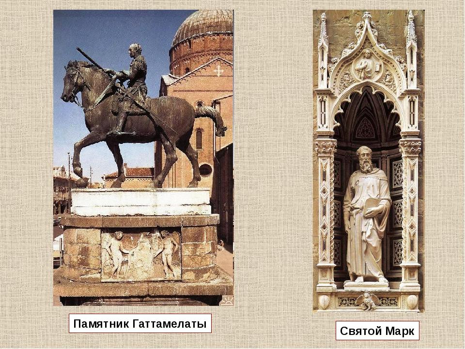 Памятник Гаттамелаты Святой Марк