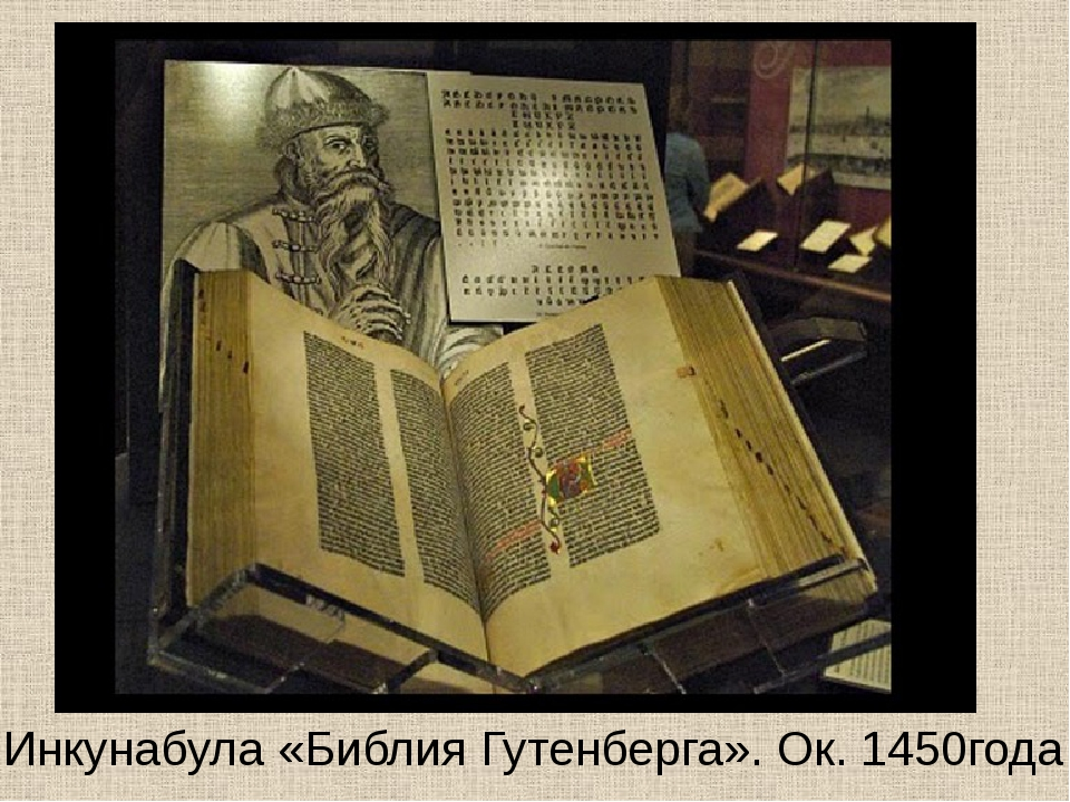 Инкунабула «Библия Гутенберга». Ок. 1450года