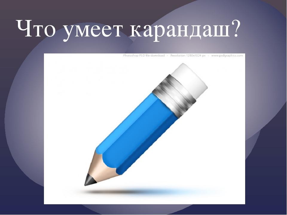 Что умеет карандаш? {