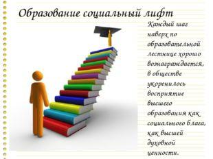 Образование социальный лифт Каждый шаг наверх по образовательной лестнице хор
