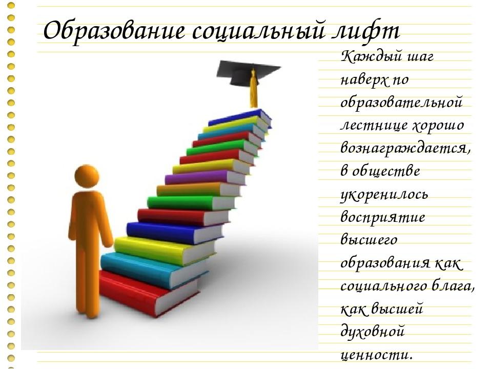 Образование социальный лифт Каждый шаг наверх по образовательной лестнице хор...