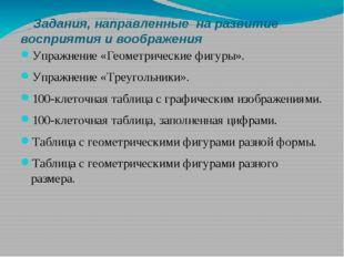 Задания, направленные на развитие восприятия и воображения Упражнение «Геоме