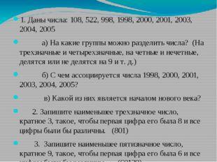 1. Даны числа: 108, 522, 998, 1998, 2000, 2001, 2003, 2004, 2005 а) На какие