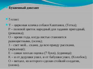 Буквенный диктант  5 класс Т – цирковая кличка собаки Каштанки, (Тетка); Р –