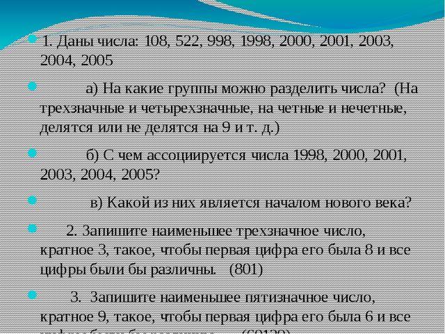 1. Даны числа: 108, 522, 998, 1998, 2000, 2001, 2003, 2004, 2005 а) На какие...