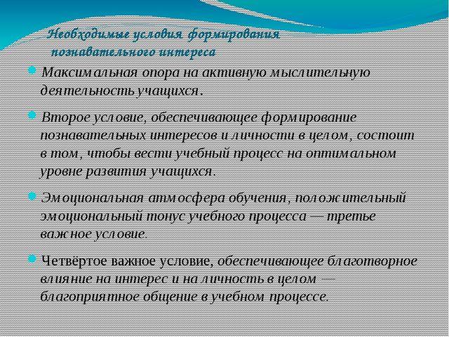 Необходимые условия формирования познавательного интереса Максимальная опора...
