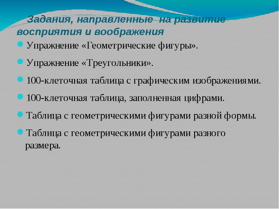 Задания, направленные на развитие восприятия и воображения Упражнение «Геоме...