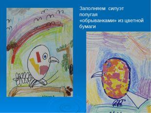 Заполняем силуэт попугая «обрыванками» из цветной бумаги