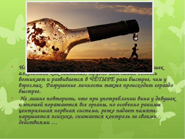 Исследования ученых доказали, что у юношей и девушек алкоголизм как тяжелая,...