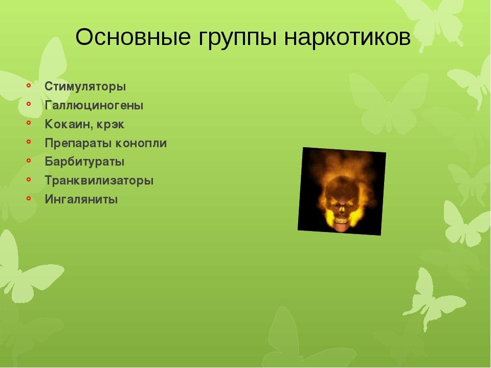 Стимуляторы Галлюциногены Кокаин, крэк Препараты конопли Барбитураты Транкви...