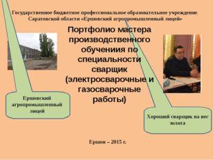 Государственное бюджетное профессиональное образовательное учреждение Саратов
