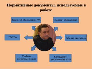 Нормативные документы, используемые в работе Закон «Об образовании РФ» ГОСТы