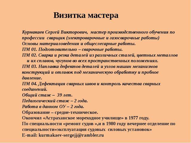 Визитка мастера Курмакаев Сергей Викторович, мастер производственного обучени...