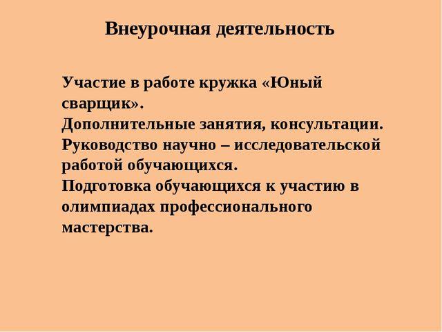 Внеурочная деятельность Участие в работе кружка «Юный сварщик». Дополнительны...