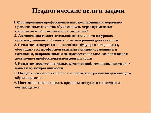 Педагогические цели и задачи 1. Формирование профессиональных компетенций и м...
