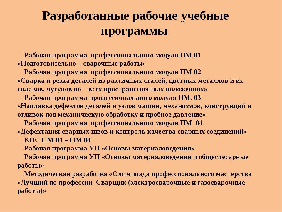 Разработанные рабочие учебные программы Рабочая программа профессионального м...