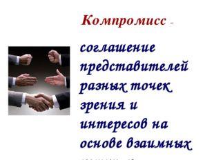 соглашение представителей разных точек зрения и интересов на основе взаимных