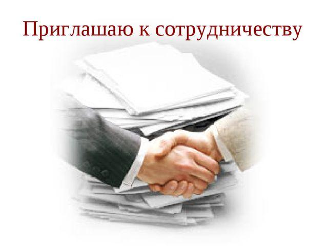 Приглашаю к сотрудничеству