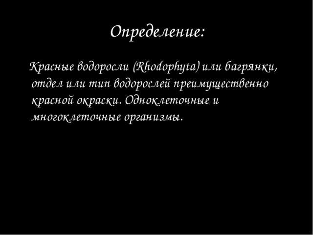 Определение: Красные водоросли (Rhodophyta) или багрянки, отдел или тип водор...