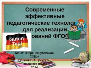 Современные эффективные педагогические технологии для реализации требований